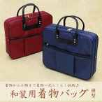 手提包 - 和装用 着物バッグ(横型)80129