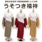 長襦袢(肌襦袢と長襦袢の一体型)(レビューde送料無料)nagaju_8052