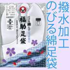 撥水加工/抗菌防臭加工済 のびる足袋 国産 のびる福助足袋 ストレッチ足袋 fsk-3185