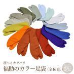 女性和服, 着物 - 足袋 たび 福助カラー足袋(全15色) tabi-8080