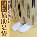 女性和服, 着物 - 福助 ストレッチ 足袋 S M L 優れた伸縮性 5枚こはぜ 白足袋 3834