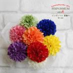 ピンポンマム 髪飾り Mサイズ(全8色) 直径約5.0cm 七五三 かみかざり ヘアアクセ ha-30