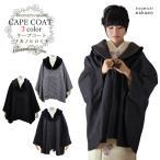 ファー付ケープ(全4色) hiromichi nakano 8027