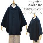 ショッピングケープ ケープコート hiromichi nakano(全2色) 送料無料 8030