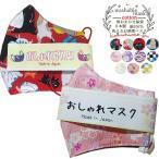 在庫有り 日本製 洗える柄マスク 単品 柄おまかせ福袋 綿100% 大人 コットン 綿マスク 布マスク ますく 和柄 猫柄 返品交換キャンセル不可 9期 masuku005 wco z