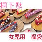 【大決算市SALE!〜半額まで!〜12/11マデ】子ども下駄福袋(女の子用) kog-huku