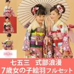2016新作 式部浪漫 七五三 7歳 女の子 7才着物トータルセット 全3柄 sikibu7-eba