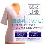 Yahoo!京都きもの町肌着 快適が違う浴衣にもOKな特殊繊維を編み込んだサラサラ肌着「さらっとLINE 肌襦袢」M、L 夏もOK浴衣着付け小物