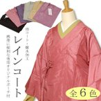 着物雨コート(着物用レインコート)10,080円「雨の日対策」 (メール便不可)