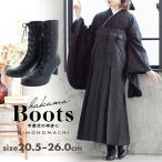 袴 編み上げブーツ 黒色 送料無料 卒業式、袴用