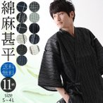 Male Kimono, Kimono - 甚平 じんべい メンズ 男性用 甚平 全19柄 S/M/L/LL/3L/4L 父の日 敬老の日(メール便不可)