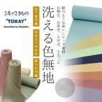 絹のような東レシルック洗える色無地 変わりちりめん 全12色 (メール便不可)