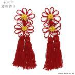 被布飾り単品 七五三 「アジアンノット 紅白 菊」