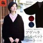 着物用ベルベットコート 黒、赤、紺藍の3色 M、Lの2サイズ (メール便不可)