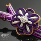 振袖用正絹帯締め「紫×ラメパープル 組紐の花と苧環飾り付き」 (メール便不可)