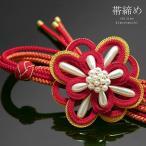 振袖用正絹帯締め「赤×ラメオレンジレッド 組紐の花と苧環飾り付き」 (メール便不可)