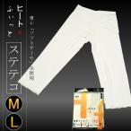 和装インナー ヒート+ふぃっと ステテコ(七分丈パンツ)M、L