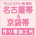 带 - ポリエステル・綿 名古屋帯と京袋帯の作り帯加工 (メール便不可)