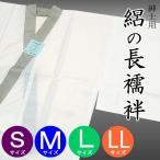 男性用 夏の絽 長襦袢「白色×灰色掛け衿」洗える長襦袢 (メール便不可)ss1912men20