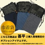 Yahoo Shopping - 男性用オプション巾着(甚平・浴衣ご購入のお客様専用アイテム) (メール便不可)