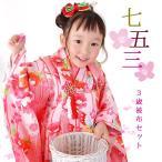 七五三 着物 3歳 被布セット 「ピンク 矢羽縞に蝶、桜」女の子着物セット 753(メール便不可)
