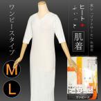 和装インナー ヒート+ふぃっと肌着 ワンピース 七分袖 M、L