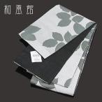 和風館 半幅帯「白色 黒色リーフ×ブラック千鳥格子」 ブランド帯 細帯 浴衣帯