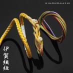 伊賀組紐 帯締め「黄色×金」 苧環飾り付き 成人式 振袖