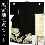 お仕立て上がり 黒留袖セット「華扇、花色紙」 紋入れ代、袋帯仕立て代込み 正絹着物 留袖
