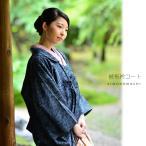 被布衿 和装コート「ブルーグレー」 日本製 着物コート 洒落コート ロングコート No.6229