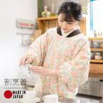 割烹着 おしゃれ 「お花柄」ロング丈 エプロン 日本製 かわいい 着物用割烹着
