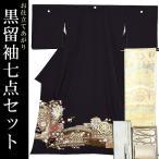 お仕立て上がり 黒留袖セット「華文」 紋入れ代、袋帯仕立て代込み 正絹着物 留袖 高級プレタ