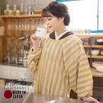 割烹着 おしゃれ「ベージュ ストライプ」ロング丈 エプロン 日本製 かわいい 着物用割烹着 オシャレ