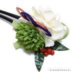 お花 髪飾り「白色のお花、南天、水引き飾り」 かんざし 卒業式、成人式、振袖 お花髪飾り 簪 HK-36