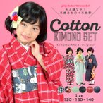 こども 木綿着物と木綿帯の子ども用着物セット120cm、130cm、140cm 着物6柄×帯4柄 女の子着物 ジュニア着物、キッズ着物 子供 お正月にも