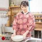 割烹着 おしゃれ「ラズベリー ブーケ」ロング丈 エプロン 日本製 かわいい 着物用割烹着 オシャレ
