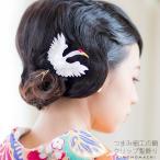 ショッピング髪飾り つまみ細工 髪飾り「白色 鶴」 クリップ髪飾り 振袖、着物に ヘアアクセサリー