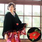 ベルベット ケープ「緑色 赤椿の刺繍」フリーサイズ 日本製 着物ケープ ケープコート 和装コート