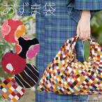 (Prices down)和柄 東袋「市松、斜め縞、桜、椿」 エコバッグ あずま袋 和雑貨 和小物