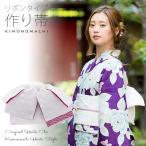 リボンタイプ 結び帯単品「白色 丸紋」日本製 京都きもの町オリジナル 作り帯 ゆかた帯 浴衣帯