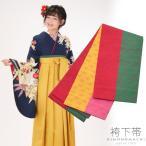 袴下帯「三つ葉」 赤、緑、黄色、ピンクの4色パターン 卒業式、謝恩会の袴に 袴帯 小袋帯 ポリエステル帯