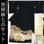 お仕立て上がり 黒留袖セット「流水に花車」 紋入れ代、袋帯仕立て代込み 正絹着物 留袖