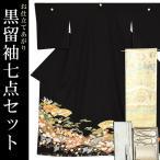 お仕立て上がり 黒留袖セット「扇面に鶴、松と梅」 紋入れ代、袋帯仕立て代込み 正絹着物 留袖