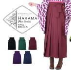 無地 袴単品「黒、緑、エンジ、紫、混」無地袴 S、M、L、2L 卒業式、修了式に 袴