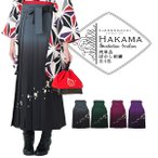 グラデーション 桜の刺繍 袴単品「黒グレー、緑、エンジ、紫」無地袴 S、M、L、2L 卒業式、修了式に 袴