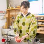 割烹着 おしゃれ「グリーン 水玉」ロング丈 エプロン 日本製 かわいい 着物用割烹着