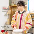割烹着 おしゃれ「ゆらぎ縞」ロング丈 エプロン 日本製 かわいい 着物用割烹着