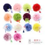 (訳アリ)(アウトレット品) Uピン髪飾り 「ポンポンマムとタッセル Uピン 全14色」 ヘアアクセサリー 大人 子供 レディース 着物 和装 (メール便不可)