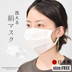 マスク 日本製 洗える 小杉織物 謹製「肌にやさしい 洗える絹マスク」シルク 抗菌 UVカット 地紋柄入り シルクマスク (返品不可)(メール便対応可)