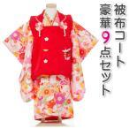 七五三 着物 3歳 被布セット 正絹 女の子 京都花ひめ ピンクの着物 赤の被布コート 刺繍 桜 鶴 菊 フルセット